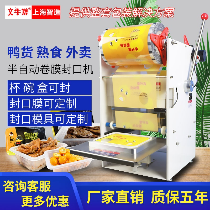 Wen Niu brand hand-pressed semi-automatic fast food box takeaway box lock fresh box sealing machine commercial plastic box packing hot pot cup round bowl sealing machine fully automatic egg yolk crisp mooncake sealing machine