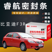 BYD f3r dedicated car all-car soundproof sealed door gap dust-proof strip plus decorative modification