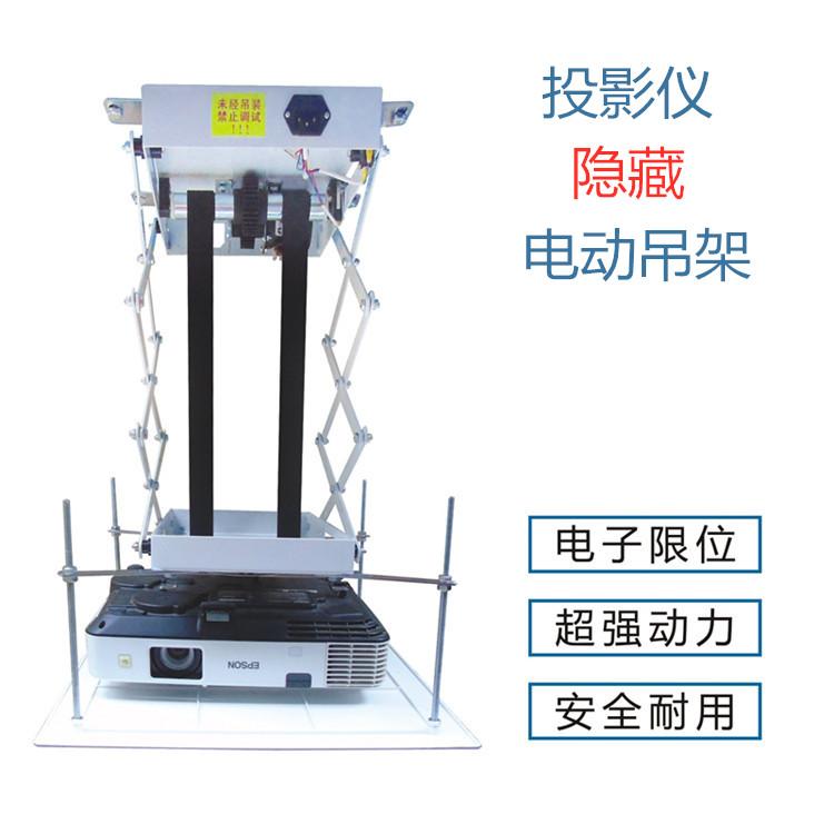 Скрытый электрический телескопический проектор вешалки дистанционного управления автоматический подъемный 08 м 1 м 1 м 15 м ход