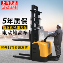 Shanghai electric stack high machine 1 ton small fully automatic stacking high car 2T stacker storage hydraulic lift truck carrier