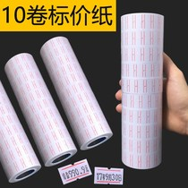 (10 volumes)label paper commodity price tag tag price tag paper price tag paper price machine