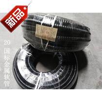 金属软管国标16 20 25 32穿线波纹v软管黑色铁皮线管4分6分1寸 16