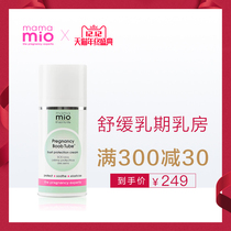 Mama mio Pregnant Chest cream 100ml restores muscle elasticity soothes skin hydrating lubrication U.S. warehouse Hair