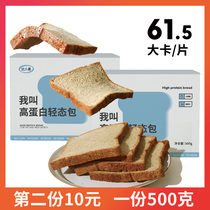 Shen Xiaoshan High protein light state package Ketogenic high protein bread Toast food Flour-free meal replacement Non-whole wheat bread