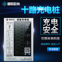 Auchan Scan Code Coin card Smart Community out rental charging station 10 road electric vehicle battery charging pile