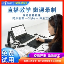 Tianyi micro class recording equipment network teaching video live teaching tablet computer class writing ppt Mo