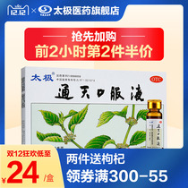 2 boxes A course of treatment) Taiji Tongtian Oral Liquid 6 to remove wind pain dizziness nausea and vomiting.