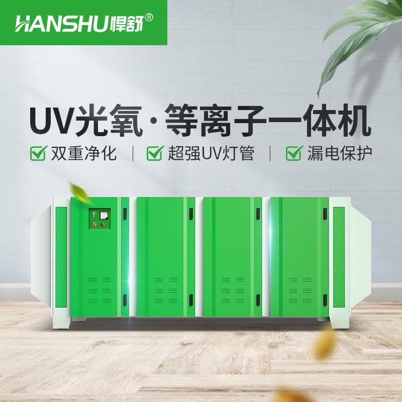 Hushu UV photooxygen plasma all-in-one machine industrial exhaust gas catalytic treatment equipment paint room deodorizer