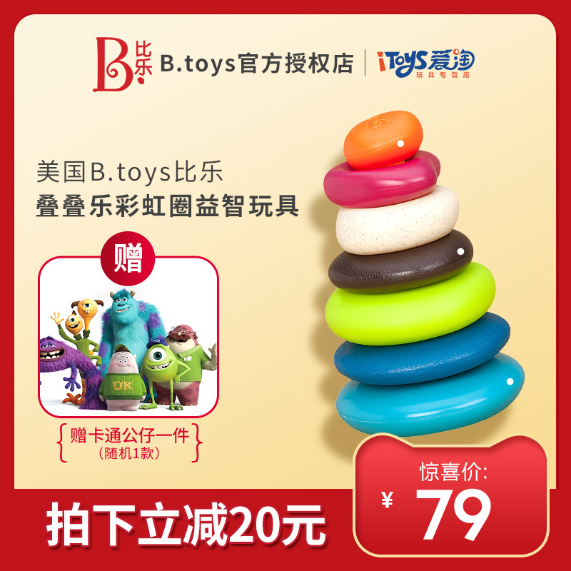 Bille B. Toys Overlay Rainbow Circle Seven Colourful Overlay Pagoda Children's Intelligence Toys Can Bite 8-month-old Babies