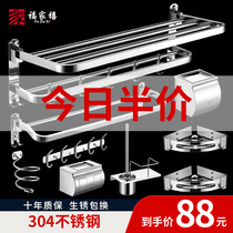 Bathroom towel rack stainless steel toilet rack wall hanging pendant free punch 304 toilet bathroom set