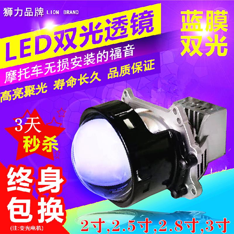 Lion force locomotive LED dual-light lens blue membrane lens car high beam installation xenon lamp fish eye electric car lamp