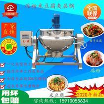 生产米豆腐的设备凉粉夹层锅电加热商用全自动搅拌魔芋豆腐的机器