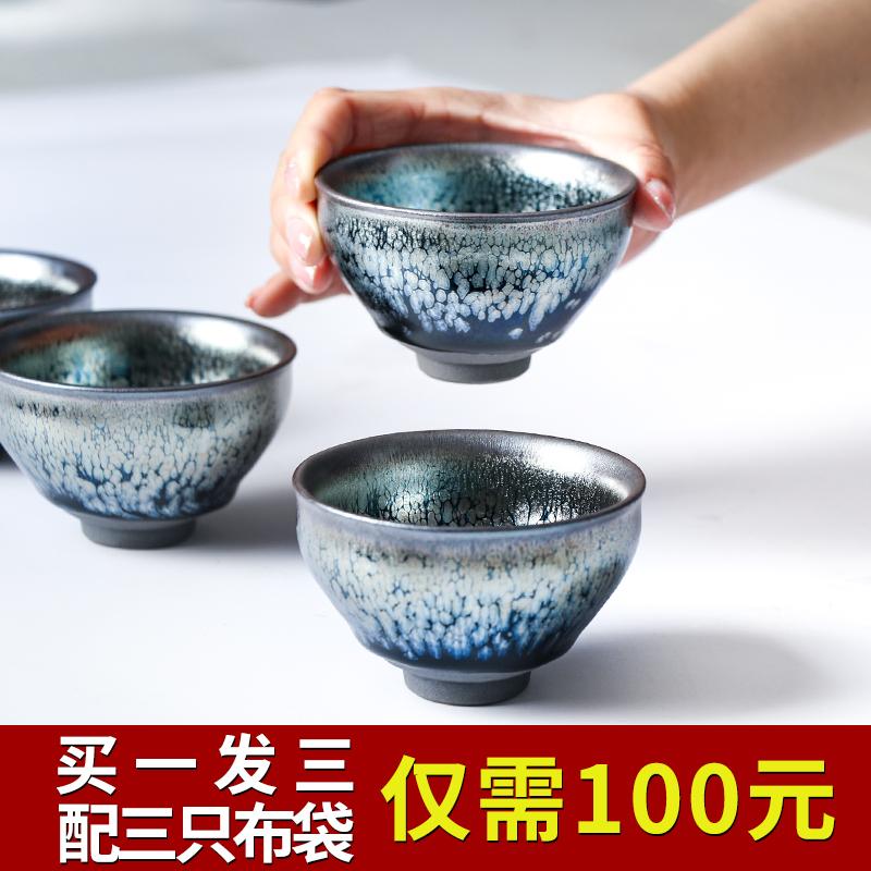 Miner Jiandang teacup raw iron tire oil drop tea set master cup single cup tasting cup