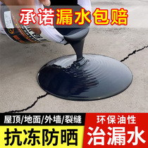 Roof waterproof filling material bungalow leakage roof roof asphalt liquid coiled outer wall anti-leakage glue coating