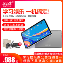 Shorthand star tablet two-in-one 2020 new ten-core ultra-thin screen 12 inch full Netcom 5G Android eat chicken king game video applicable to students learning machine business office research