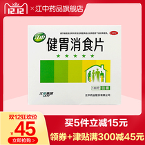 Jiang Chinese brand stomach eating tablets 160 slices adult indigestion abdominal distension family wear epigastric abdominal distension full Authentic official website