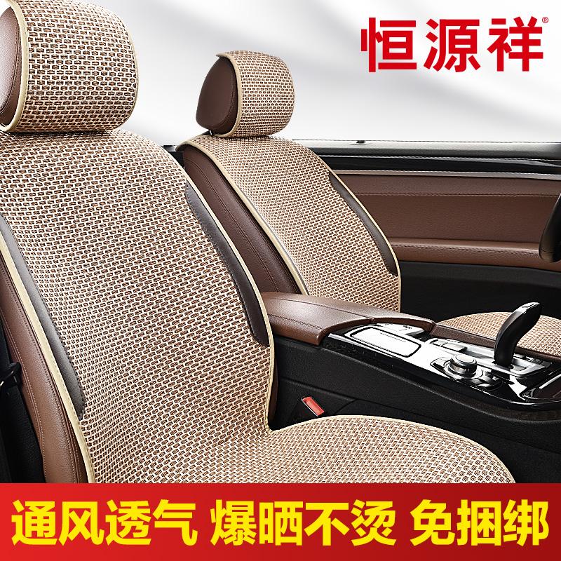 Hengyuan Xiang Four Seasons GM coussin nouveau fil de glace cool pad Volkswagen BMW coussin de siège à bout de souffle simple