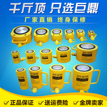 Separated hydraulic jack 5t10t20t30t50t100t ton hydraulic ultra-thin short type lengthening cylinder
