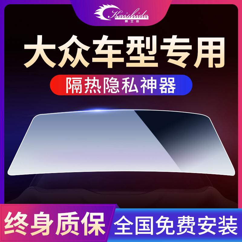 Suitable for Foslange Jetta PasatPOLO fast Teng Maiten automotive film explosion-proof insulation glass film
