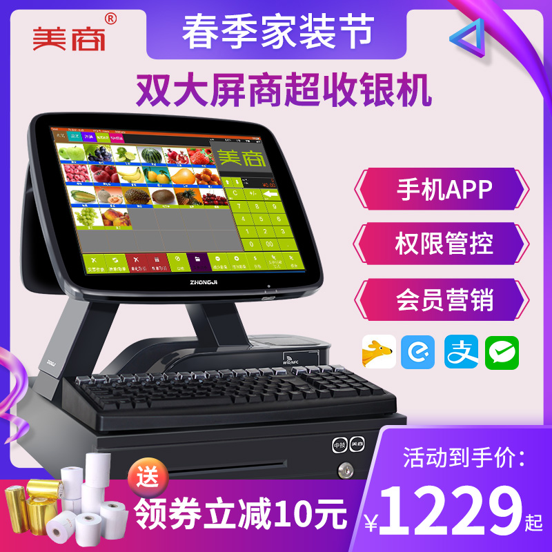 American cash register All-in-one machine Supermarket cash register computer all-in-one machine Cash register Convenience store small cash register touchable dual screen Commercial clothing retail takeaway Weighing scanning code cash register system