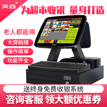 (Supermarket cash register) American business cash register All-in-one machine Convenience store small cash register dual-screen touch system Free player phone APP membership marketing Wireless networking available for the elderly