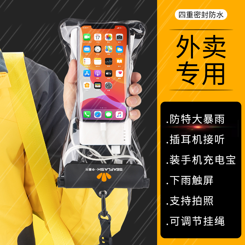 Takeaway mobile phone waterproof bag touch screen hot spring photo rechargeable plug headphones waterproof rain-proof day takeaway rider equipment