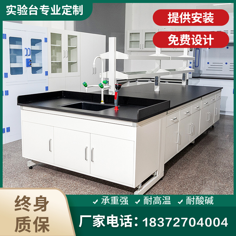 Experimental laboratory work of steel wood laboratory in the center side ventilation cabinet all-steel laboratory operation 檯