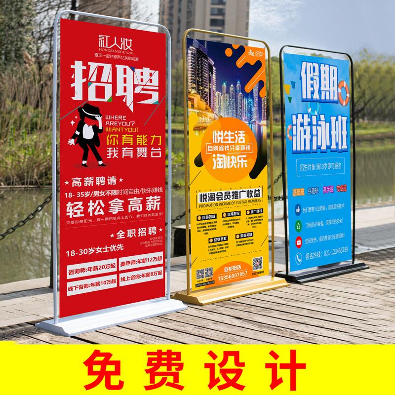 Door-shaped display stand 80x180 billboard vertical floor-to-ceiling Irabao poster design custom shelf