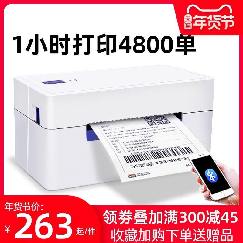 啓 QR588 express single printing machine thermal standard籤 sticker barcode sticker 488BT Bluetooth universal electronic single printing machine small 啓 Ruiqr368 single express single express single machine