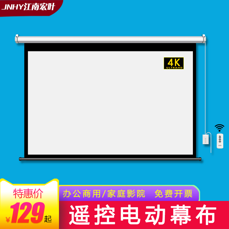 Jiangnan Hongye electric curtain 72 inch 84 inch 100 inch 120 inch 150 inch projection curtain home white glass fiber remote control automatic lift HD projector wall hanging screen projector large screen cloth