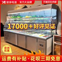Yinzheng Malatang витрина холодильная замороженная коммерческое оборудование шкаф для свежего хранения шкаф для занавесок Maocai шкаф для заказа