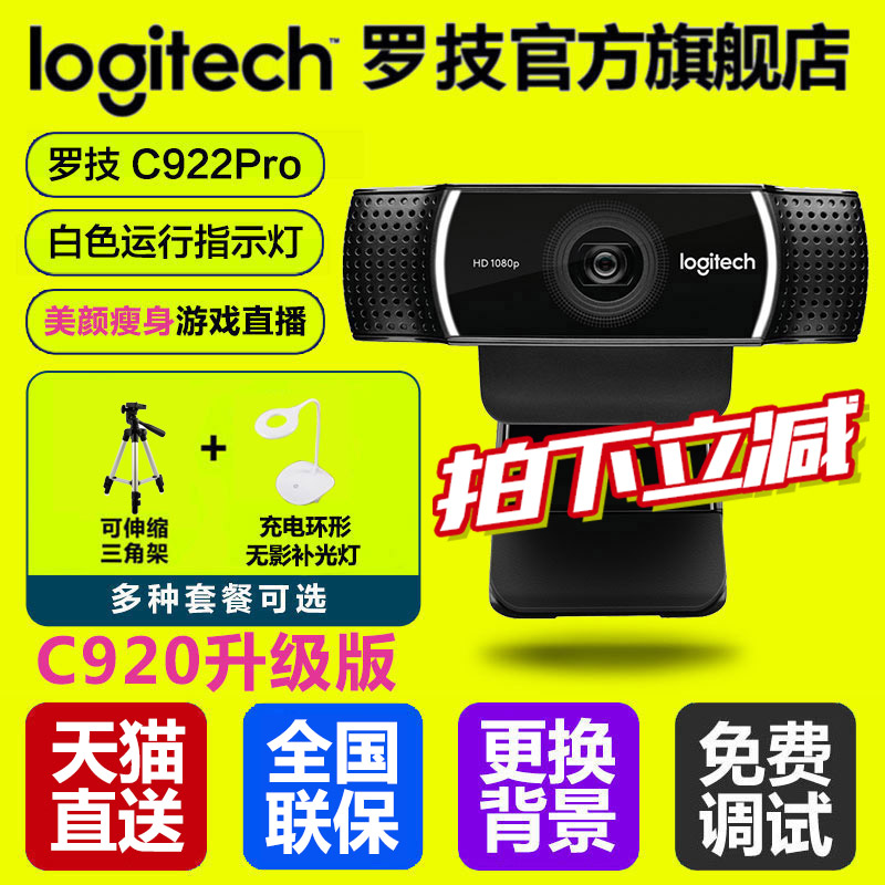[official flagship store] Logitech c922 Pro HD computer camera host Taobao live video c920