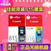 The original Canon 815 mp288 mp236 ip2780 mx368 mp259 816 cartridge printer cartridges