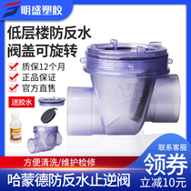 Sewer backwater PVC check valve kitchen sewer deodorant 50 drain pipe anti-backfill artifact interception valve