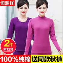 Hengyuanxiang cotton autumn womens thermal underwear jacket thin cotton sweater old wear bottoming suit