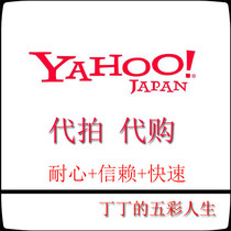 Japan on behalf of the purchase of Yahoo on behalf of Rakuten Amazon and other sites free of purchase fee low exchange rate
