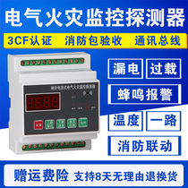 Residual current electrical fire monitoring detector leakage Protector Fire Alarm Module Guide Rail