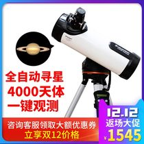 Star Tran Automatic Star Search Telescope professional stargazing high magnification 10000 times times HD Deep Space adult students