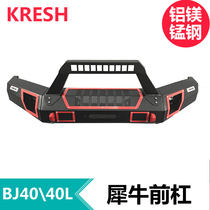 KRESH Kai of Beijing bj40 modified parts bumpers special off-road lossless installation BAIC 40L rhino front bar