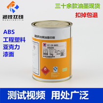Garboli silk printing ink CC-19 series ABS ink PC ink ink kerma ink PMMA ink buckle can not be removed