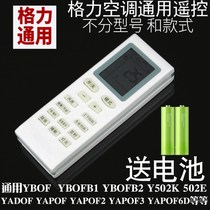 Gree air-conditioning rocker yao remote control universal universal universal model all 4 hang-up vertical universal