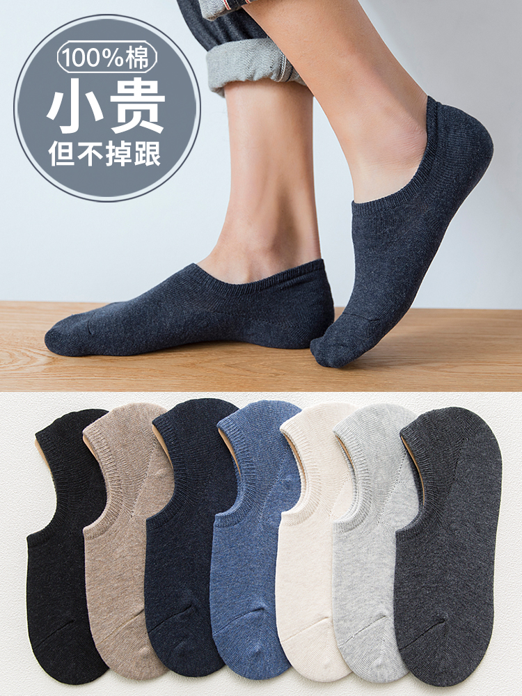 Socks mens socks cotton cotton anti-smelling sweat-absorbing summer thin shallow-mouthed stealth socks ins tide boat socks men