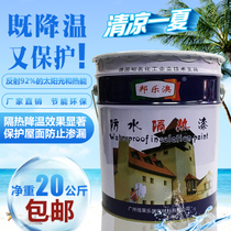 Roof waterproof and sunproof insulation paint cement colored steel roof reflects insulation paint sun protection cooling paint