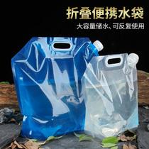 Outdoor water bag Large capacity portable folding water storage bag Mountaineering travel plastic bucket Camping water bag bag bag