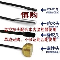 Capteur de température sonde de température thermostat accessoires capteur thermostat avec sonde 2 mètres