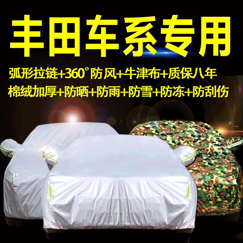 Car cover for camry, Toyota New Corolla RAV4 Rong Leiling Corolla Vichy Camry Too Hyun Car Cover Car Sunscreen Rain FS Toyota