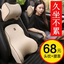 Car waist waist pillow Memory cotton waist pad backrest waist support cushion Car seat headrest set