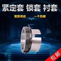 Bearing fastening bushing H2322 H2324 H2326 H2328 H2330 H2332 H2334 H2336