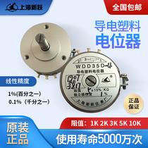 上海新跃仪表厂导电塑料电位器位移角度传感器WDD35D-4 1K2K5K10K