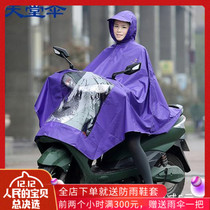 Raincoat electric vehicle Motorcycle single male and female adult Korean fashion increase thickening electric car poncho delivery shoe cover